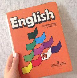 Учебник по английскому (Верещагина, Афанасьева)