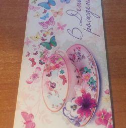 Ταχυδρομική κάρτα-φάκελο