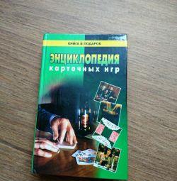Εγκυκλοπαίδεια παιχνιδιών καρτών