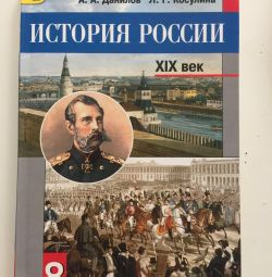 Textbook. Russian history