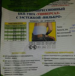 Бандаж компрессионный БКП-УНГА