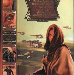Dune. Crusade Machines