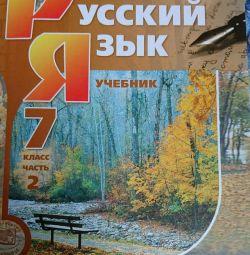 Limba rusă Gradul 7 S.I. Lvova; V. V. Lvov (al doilea