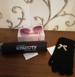 Плед, парасольку, окуляри Mary Kay