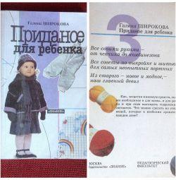 Придане для дитини радянського часу