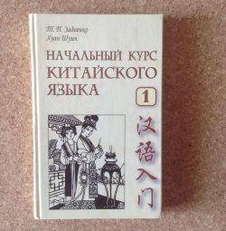 Manualul chinezesc
