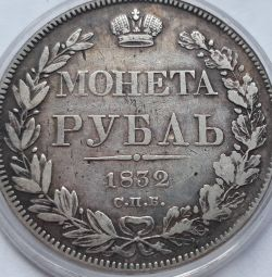 Sikke ruble 1832g