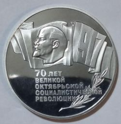 5 rubles 1987 70 years of VOSR (washer) PRUF