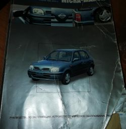 Book nissan march manual