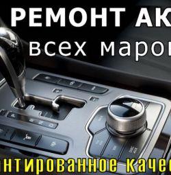Ремонт АКПП в Ставрополе. ремонт вариаторов