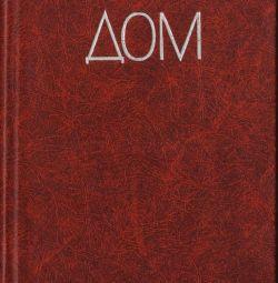 """Casa. Abramov F. Cartea 4 din ciclul """"Frații și surorile"""""""