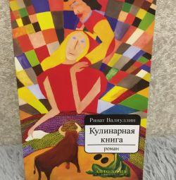 Книга, нестандартний роман, Ринат Валіуллін