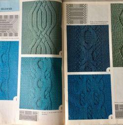 Журнал: BURDA SPECIAL.  Узоры для вязания. Обмен.