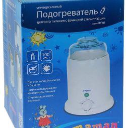 Maman heater / sterilizer