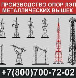 Metal kule imalatı