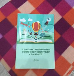 collection of preparations for the region. copies in Russian language
