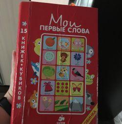 Cărți de jucării pentru copii