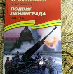 Κάντε Κράτηση του Λένινγκραντ Σ. Αλεξέεφ