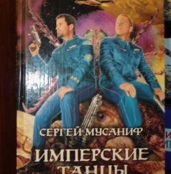 фентезі. Сергій Мусаниф