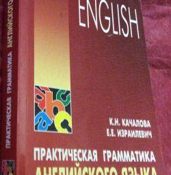 Практическая грамматика английского языка.