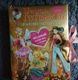 Книга рецептів для дівчинки