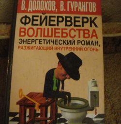 Книга Долохова