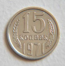 15 kopecks 1971