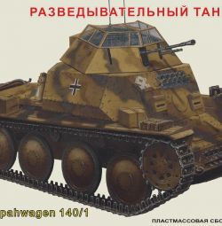 Model German light tank