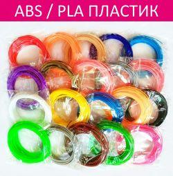 ABS PLA Пластик 1,75 3D Ручек 100/200 Метрів