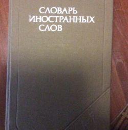 Словник іншомовних слів 1989р
