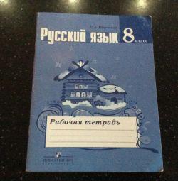 Russian language, workbook