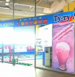 Children's game store