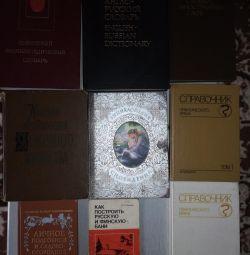 Εγκυκλοπαίδειες, λεξικά κ.λπ.