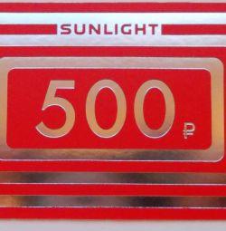 Κάρτα έκπτωσης του ήλιου