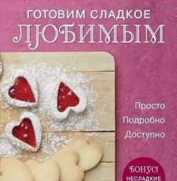 A. Seleznev. Cooking sweet for your beloved. New. Exchange.