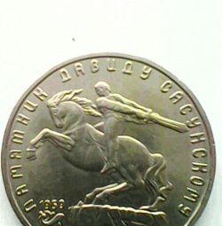 Монета 5 руб. 1991 г.