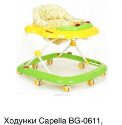 Baby Walker CAPELLA