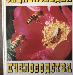 Βιβλίο, μελισσοκομία