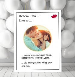 Подарок постер Love is ?
