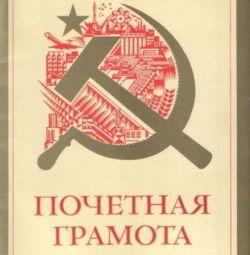 Πιστοποιητικό εργαζομένων σε όλες τις χώρες της ΕΣΣΔ