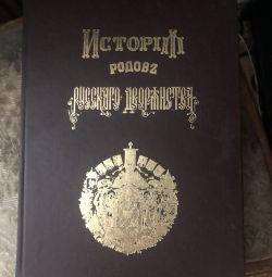 Albume istoria clanului nobilimii ruse