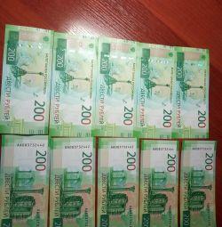 Τραπεζογραμμάτιο 2017 με ονομαστική αξία 200 ρούβλια