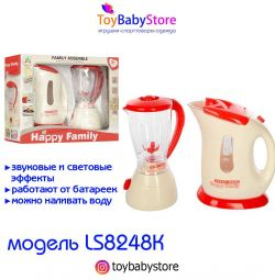 Set of household appliances Happy Family new