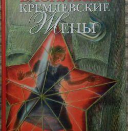 Κρατήστε τις συζύγους του Κρεμλίνου