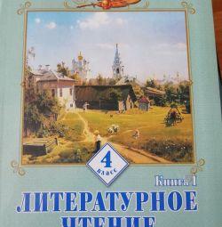 Учебник Литературное чтение 4 кл Лазарева