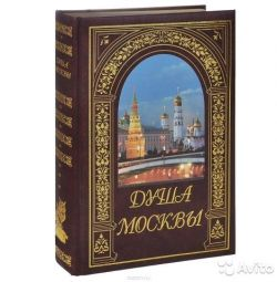 Soul of Moscow gift edition