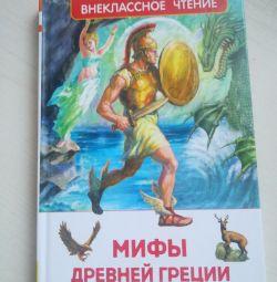 Μύθοι της αρχαίας Ελλάδας