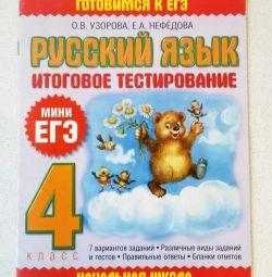 """Testează """"Mini EGE"""" (rusă, gradul 4) etc."""