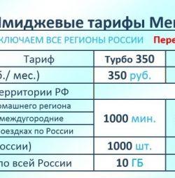 Тариф мегафон турбо