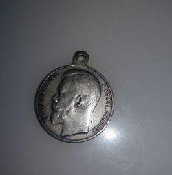 Αργυρό βασιλικό μετάλλιο